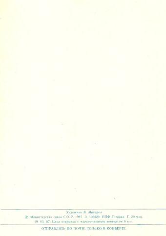 Почтовая открытка «8 Марта» - 1987г., СССР