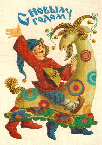 Почтовая открытка «С Новым годом!» - 1987г., СССР
