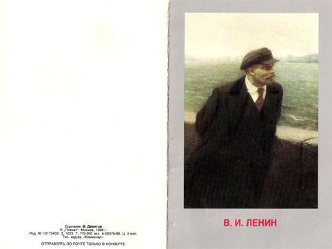 Почтовая открытка В. И. Ленин - 1988г., СССР
