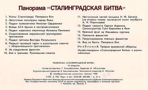 Набор открыток «Панорама «Сталинградская Битва» - 1988г., СССР