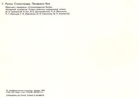 Почтовая открытка «Руины Сталинграда. Панорама боя» - 1988г., СССР