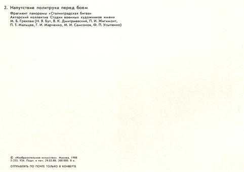 Почтовая открытка «Напутствие политрука перед боем» - 1988г., СССР