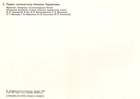 Почтовая открытка «Подвиг пулеметчика Николая Сердюкова» - 1988г., СССР
