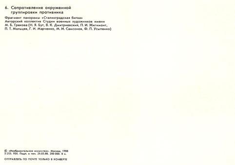 Почтовая открытка «Сопротивление окруженной группировки противника» - 1988г.