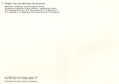 Почтовая открытка «Подвиг летчика Виктора Рогальского» - 1988г., СССР