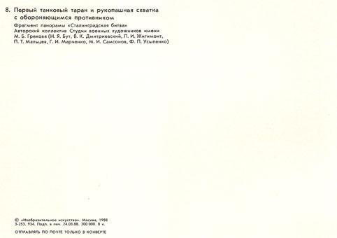 Почтовая открытка «Первый танковый таран» - 1988г., СССР
