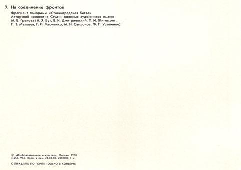 Почтовая открытка «На соединение фронтов» - 1988г., СССР