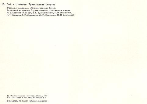 Почтовая открытка «Бой в траншее. Рукопашная схватка» - 1988г., СССР
