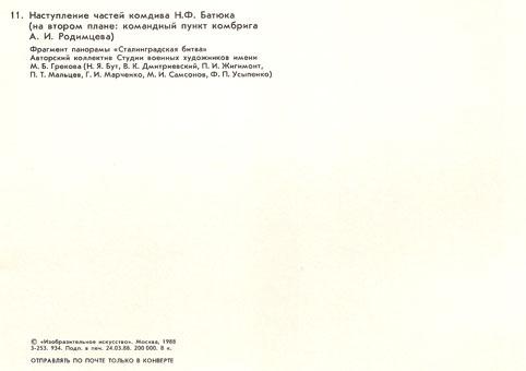 Почтовая открытка «Наступление частей комдива Н. Ф. Батюка» - 1988г., СССР