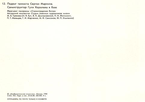 Почтовая открытка «Подвиг танкиста Сергея Маркина» - 1988г., СССР