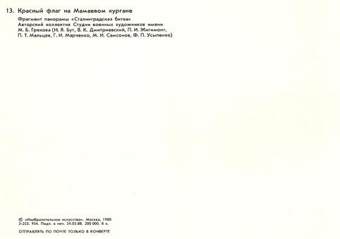 Почтовая открытка «Красный флаг на Мамаевом кургане» - 1988г., СССР