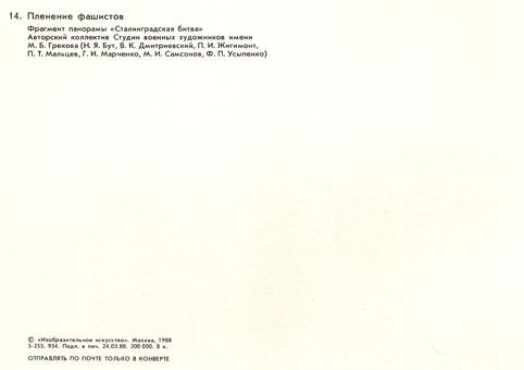 Почтовая открытка «Пленение фашистов» - 1988г., СССР