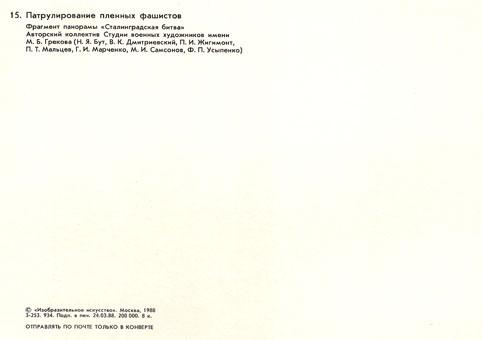 Почтовая открытка «Патрулирование пленных фашистов» - 1988г., СССР