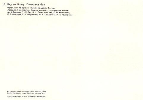 Почтовая открытка «Вид на Волгу. Панорама боя» - 1988г., СССР