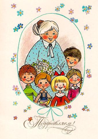 Почтовая открытка «Поздравляем!» - 1988г., СССР
