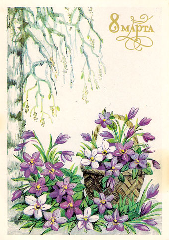 Почтовая открытка «8 Марта» - 1988г., СССР