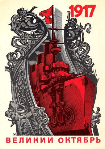 Почтовая открытка «1917. Великий Октябрь» - 1988г., СССР