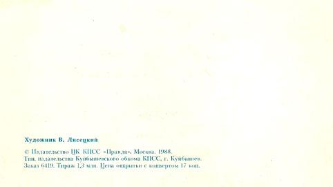 Почтовая открытка «Слава Великому Октябрю!» - 1988г., СССР