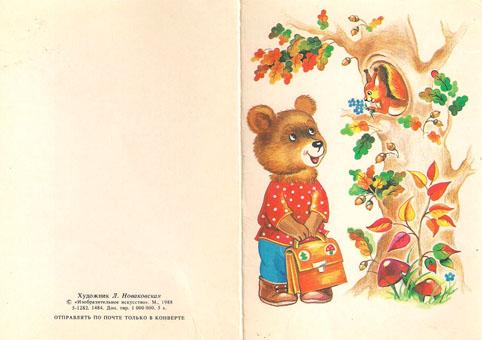 Почтовая открытка «1 Сентября» - 1988г., СССР