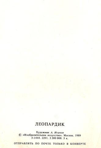 Почтовая открытка «Леопардик» - 1989г., СССР