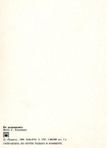 Почтовая открытка «Не дозвонились» - 1989г., СССР