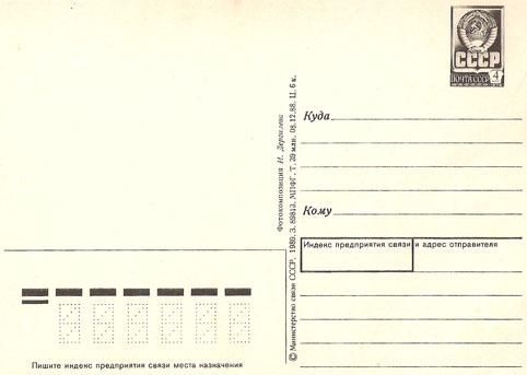 Почтовая открытка «С праздником Октября!» - 1989г., СССР