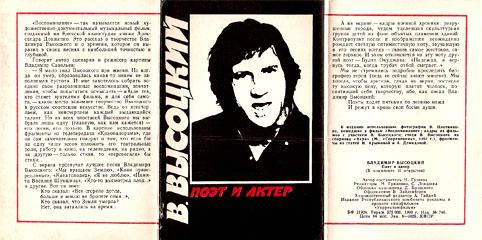 Набор открыток «Владимир Высоцкий. Поэт и актер» - 1989г., СССР