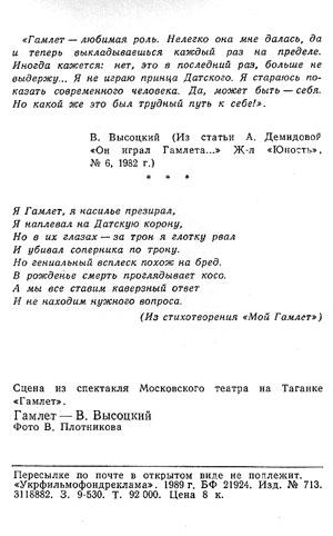 Почтовая открытка «Гамлет - В. Высоцкий» - 1989г., СССР