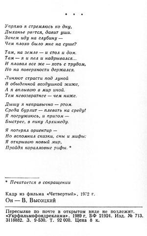 Почтовая открытка «Он - В. Высоцкий» - 1989г., СССР