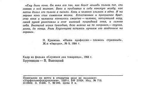Почтовая открытка «Брусенцов - В. Высоцкий» - 1989г., СССР