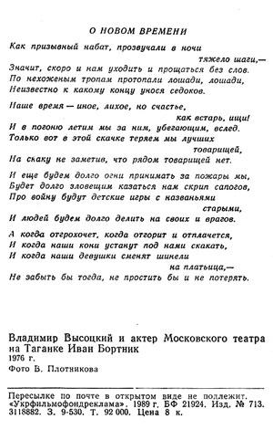 Почтовая открытка «Владимир Высоцкий и Иван Бортник» - 1989г., СССР