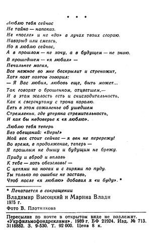 Почтовая открытка «Владимир Высоцкий и Марина Влади» - 1989г., СССР