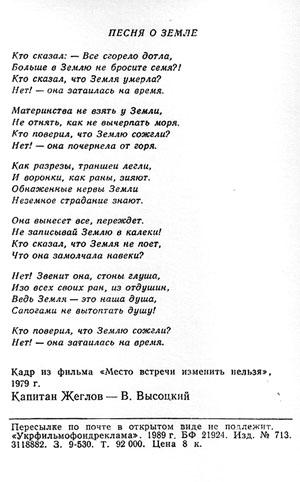 Почтовая открытка «Капитан Жеглов - В. Высоцкий» - 1989г., СССР
