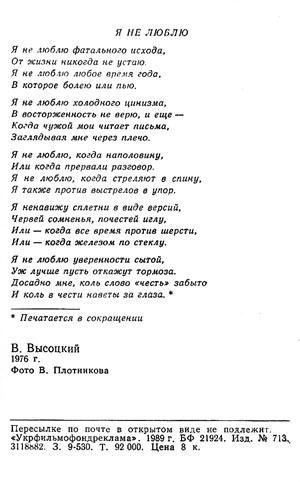 Почтовая открытка В. Высоцкий - 1989г., СССР