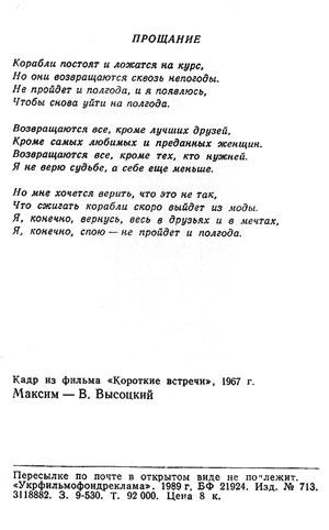 Почтовая открытка «Максим - В. Высоцкий» - 1989г., СССР