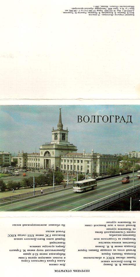 Набор открыток «Волгоград» - 1989г., СССР