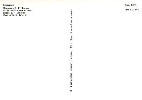 Почтовая открытка «Волгоград. Памятник В. И. Ленину» - 1989г., СССР