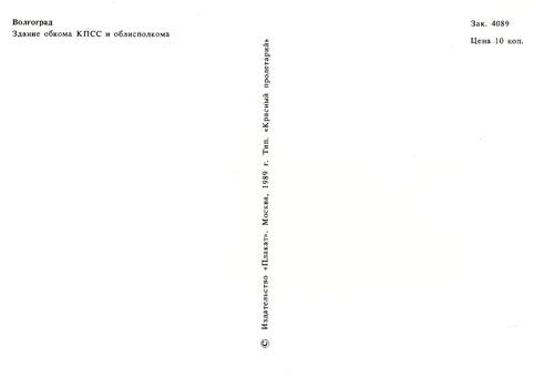 Почтовая открытка «Волгоград. Здание обкома КПСС и облисполкома» - 1989г., СССР