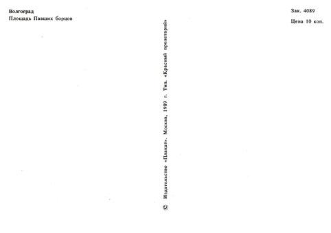 Почтовая открытка «Волгоград. Площадь Павших борцов» - 1989г., СССР