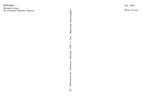 Почтовая открытка «Волгоград. Вечный огонь на площади Павших борцов» - 1989г.