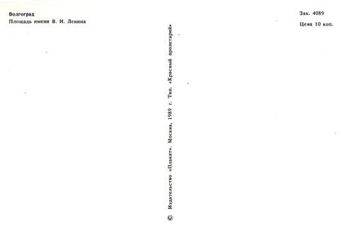 Почтовая открытка «Волгоград. Площадь имени В. И. Ленина» - 1989г., СССР