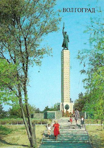 Почтовая открытка «Волгоград. Памятник воинам-чекистам» - 1989г., СССР