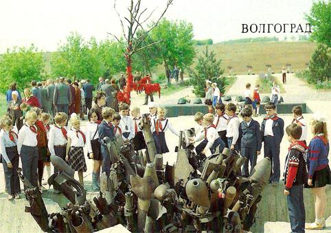 Почтовая открытка «Волгоград. Мемориал на Солдатском поле» - 1989г., СССР