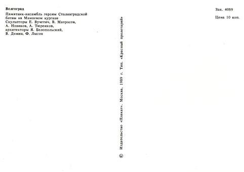 Почтовая открытка «Волгоград. Памятник-ансамбль на Мамаевом кургане» - 1989г.