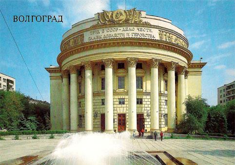 Почтовая открытка «Волгоград. Дом союзов» - 1989г., СССР