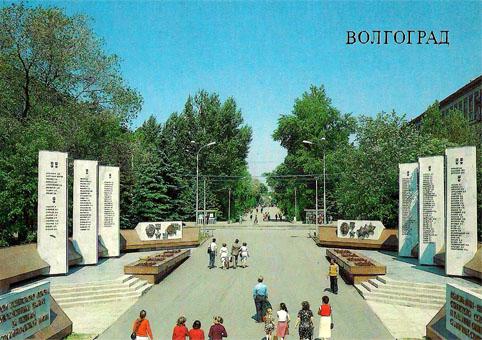 Почтовая открытка «Волгоград. Аллея Героев» - 1989г., СССР