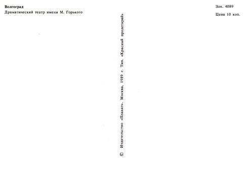 Почтовая открытка «Волгоград. Драматический театр имени Горького» - 1989г., СССР
