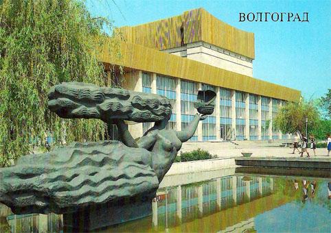 Почтовая открытка «Волгоград. Дворец культуры химиков» - 1989г., СССР