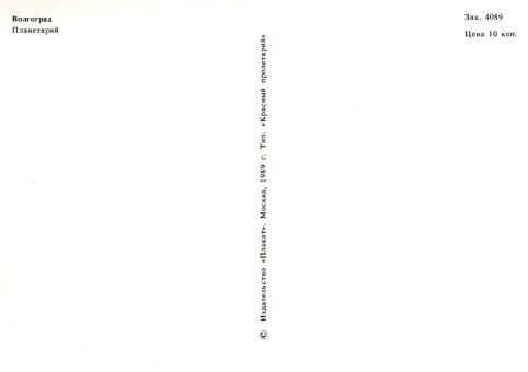 Почтовая открытка «Волгоград. Планетарий» - 1989г., СССР