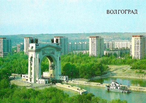 Почтовая открытка «Волгоград. Первый шлюз Волго-Донского канала» - 1989г., СССР